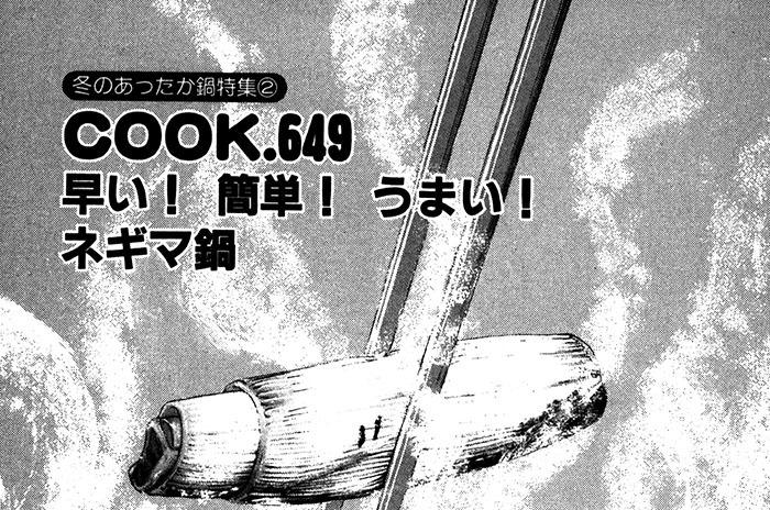 (冬のあったか鍋特集2)早い! 簡単! うまい! ネギマ鍋