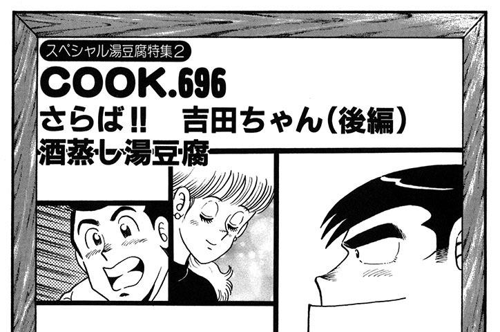 (スペシャル湯豆腐特集2)さらば!! 吉田ちゃん(後編)酒蒸し湯豆腐