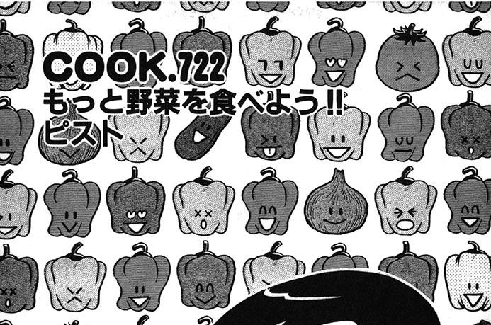 もっと野菜を食べよう!! ピスト