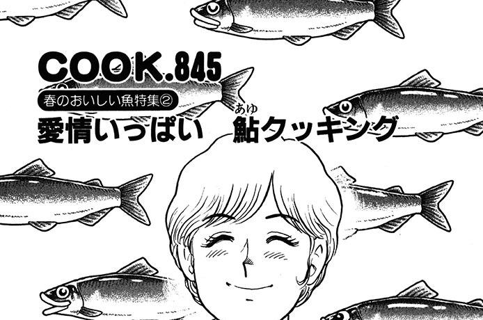 (春のおいしい魚特集2)愛情いっぱい 鮎クッキング
