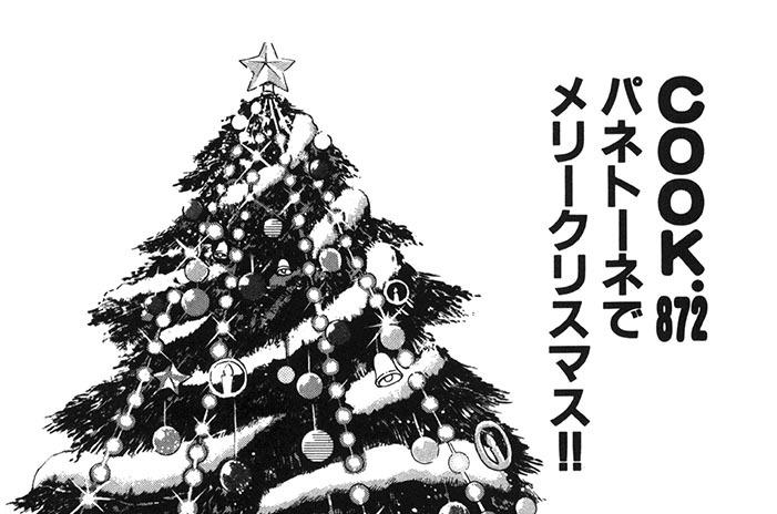 パネトーネでメリークリスマス!!