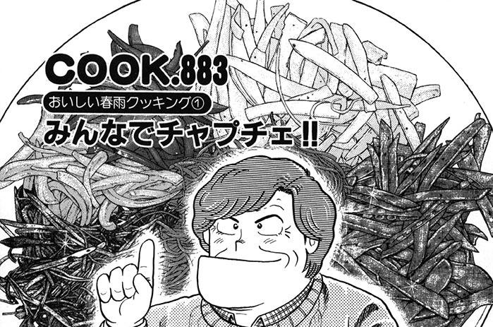 (おいしい春雨クッキング1)みんなでチャプチェ!!