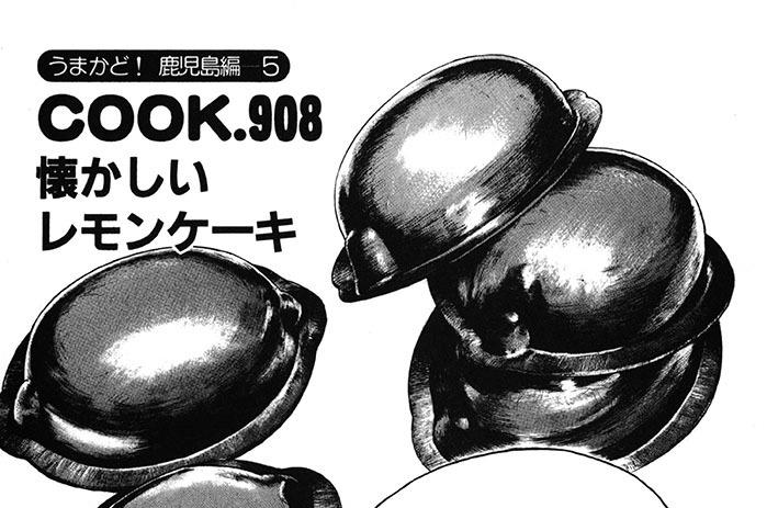 (うまかど! 鹿児島編―5)懐かしいレモンケーキ