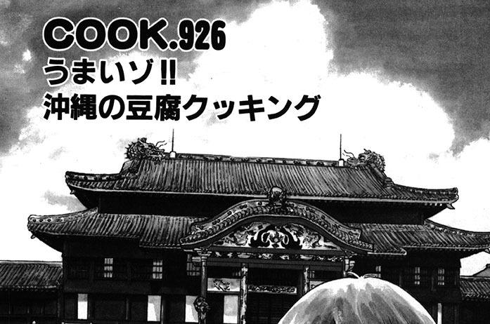 うまいゾ!! 沖縄の豆腐クッキング