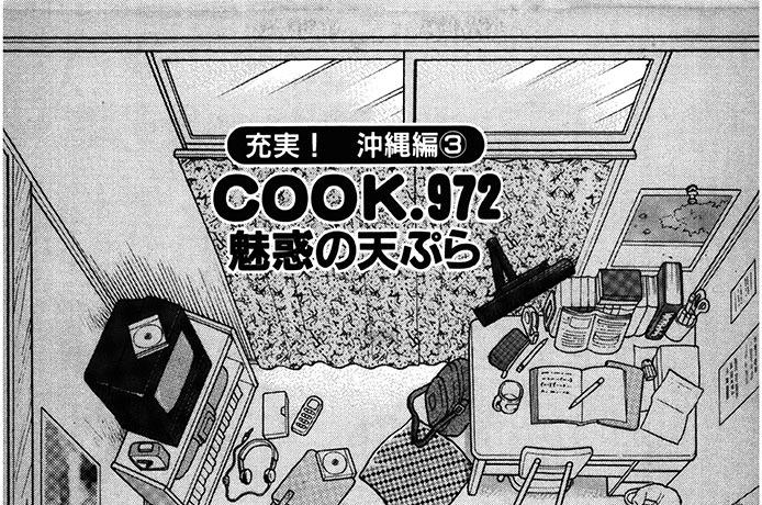充実! 沖縄編3 魅惑の天ぷら