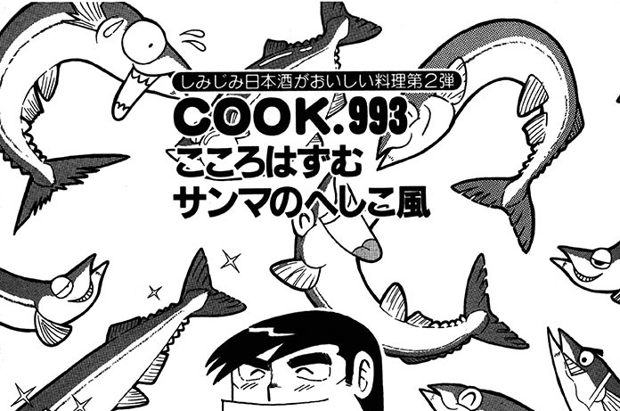 しみじみ日本酒がおいしい料理第2弾 こころはずむサンマのへしこ風
