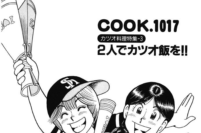 カツオ料理特集-3 2人でカツオ飯を!!