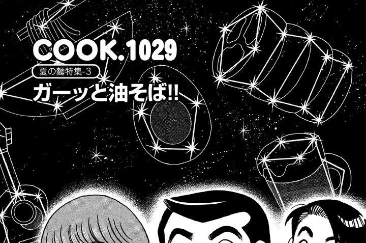 夏の麺特集-3 ガーッと油そば!!
