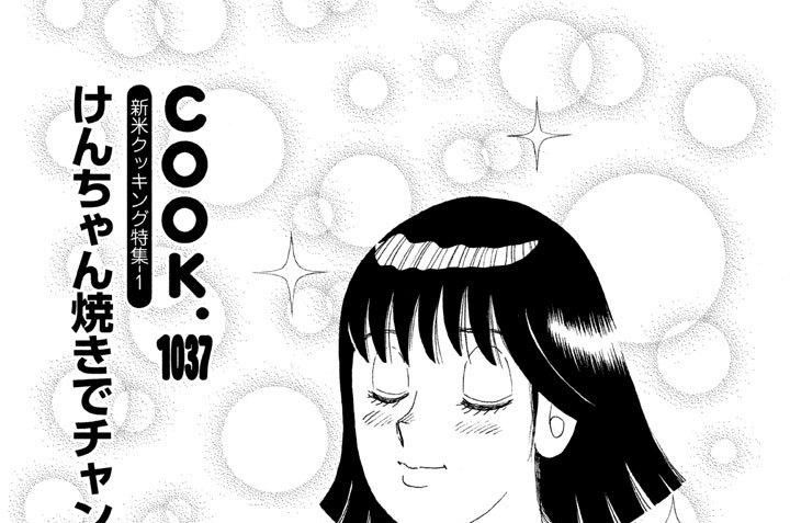 新米クッキング特集-1 けんちゃん焼きでチャンチャン♪