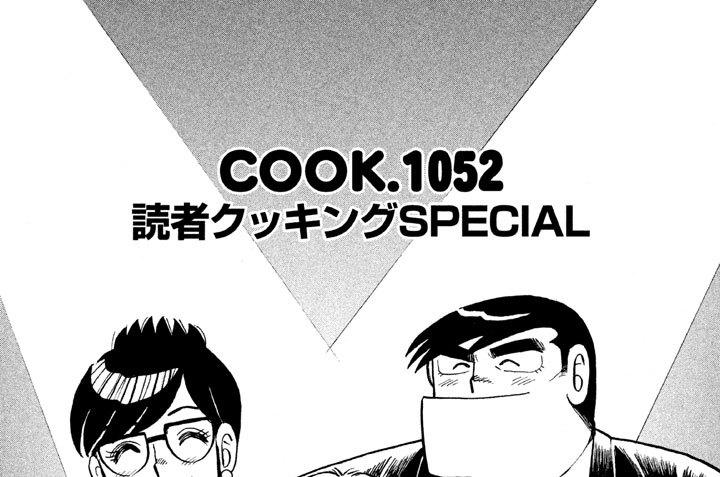 読者クッキングSPECIAL