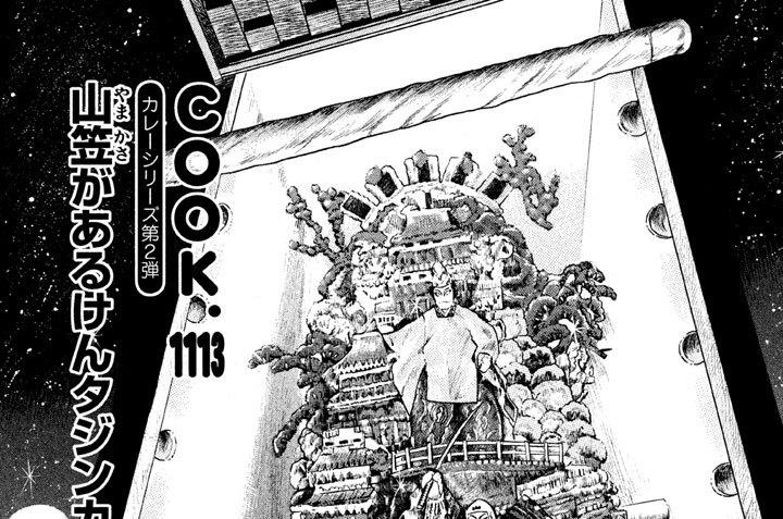 カレーシリーズ第2弾 山笠(やまかさ)があるけんタジンカレーたい!!
