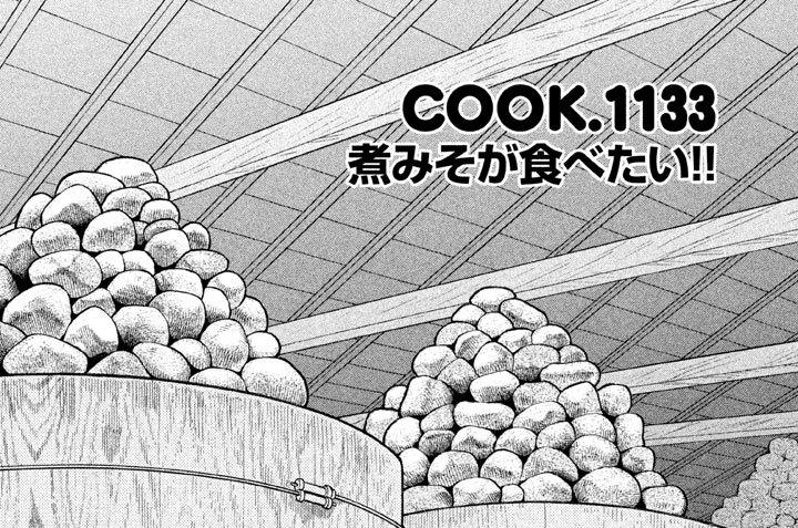 煮みそが食べたい!!