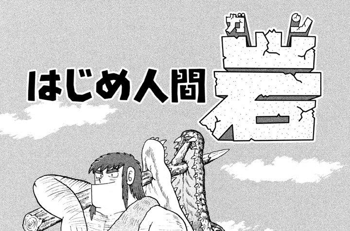 クッキングパパ特別編 はじめ人間 岩(ガン) 奇想天外古代クッキング-1 アワビのコンブ蒸し