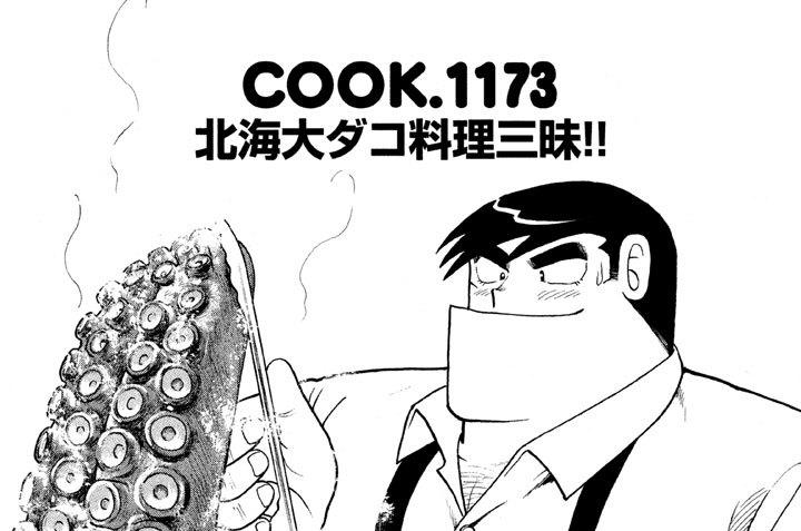 北海大ダコ料理三昧!!