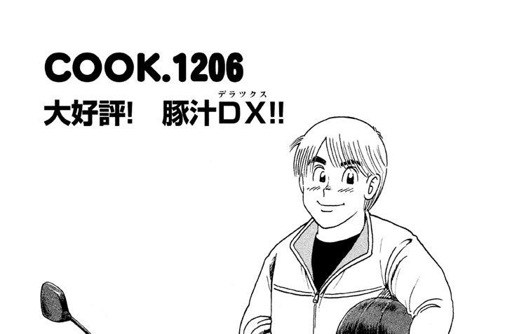 大好評! 豚汁DX(デラックス)!!