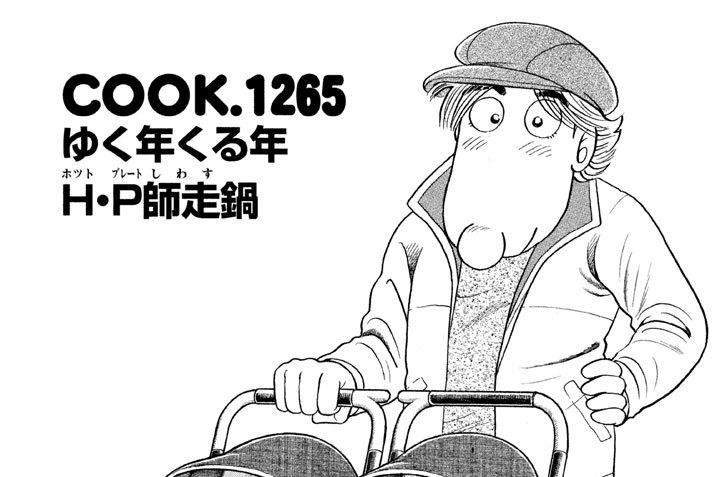 ゆく年くる年 H(ホット)・P(プレート)師走(しわす)鍋