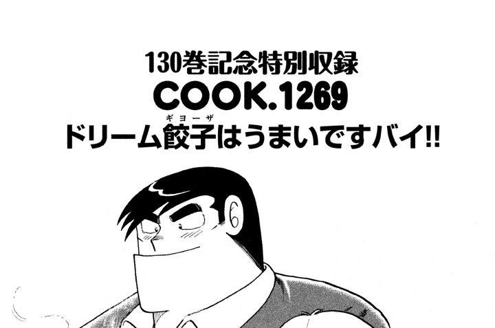 130巻記念特別収録 ドリーム餃子(ギョーザ)はうまいですバイ!!