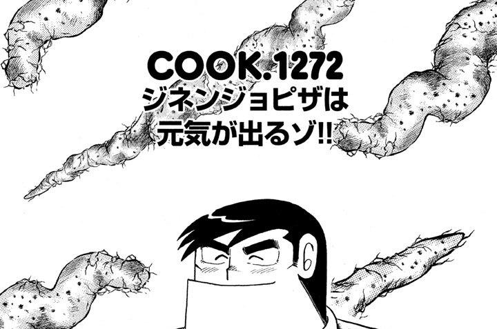 ジネンジョピザは元気が出るゾ!!