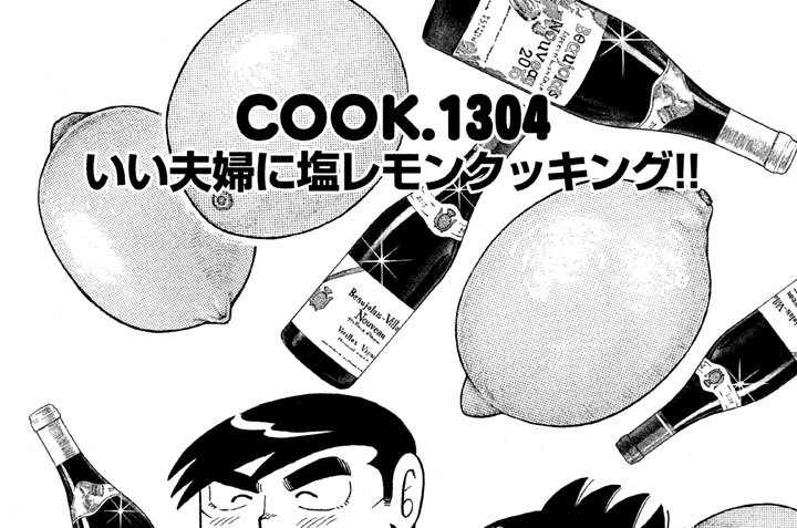 いい夫婦に塩レモンクッキング!!