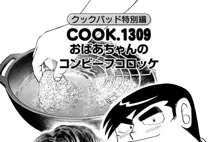 クックパッド特別編 おばあちゃんのコンビーフコロッケ