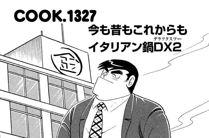 今も昔もこれからもイタリアン鍋DX(デラックス)2(ツー)