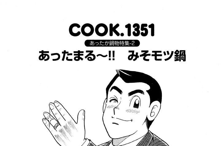 あったか鍋物特集‐2 あったまる~!! みそモツ鍋