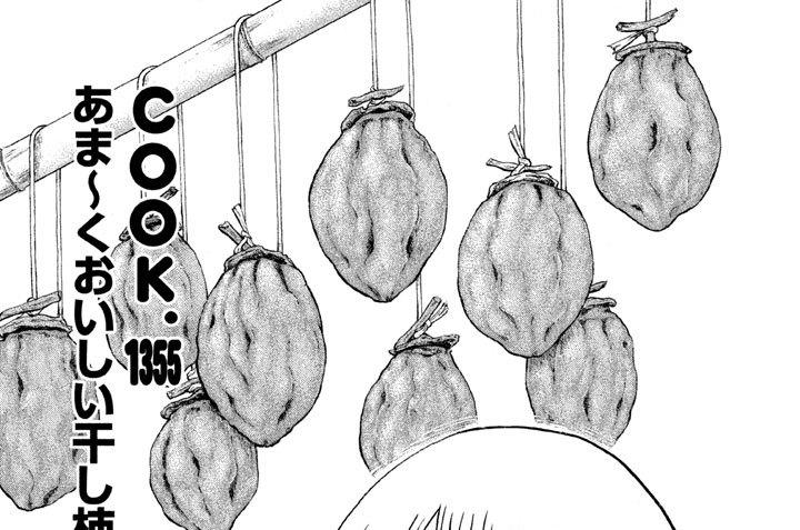 あま~くおいしい干し柿クッキング