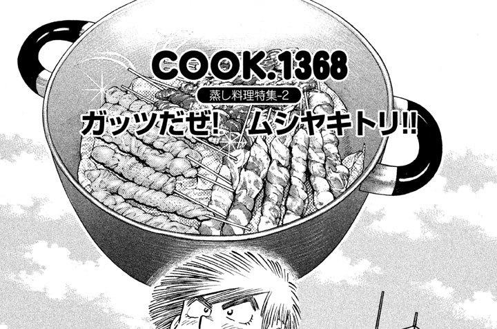 蒸し料理特集‐2 ガッツだぜ! ムシヤキトリ!!