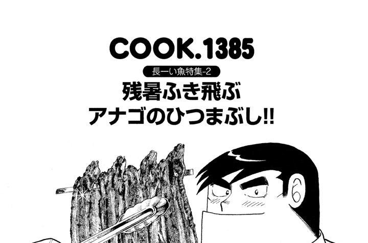 長ーい魚特集‐2 残暑ふき飛ぶアナゴのひつまぶし!!