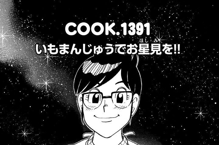 いもまんじゅうでお星見(ほしみ)を!!