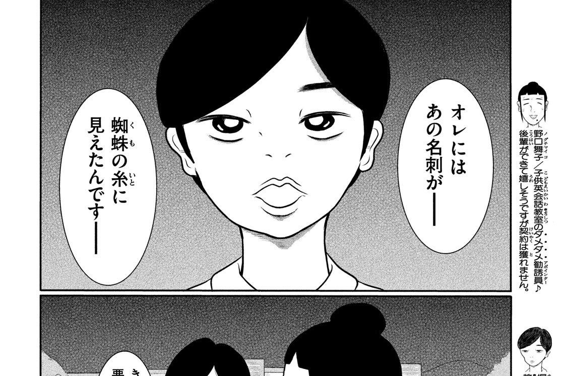 第35話/初めての後輩②