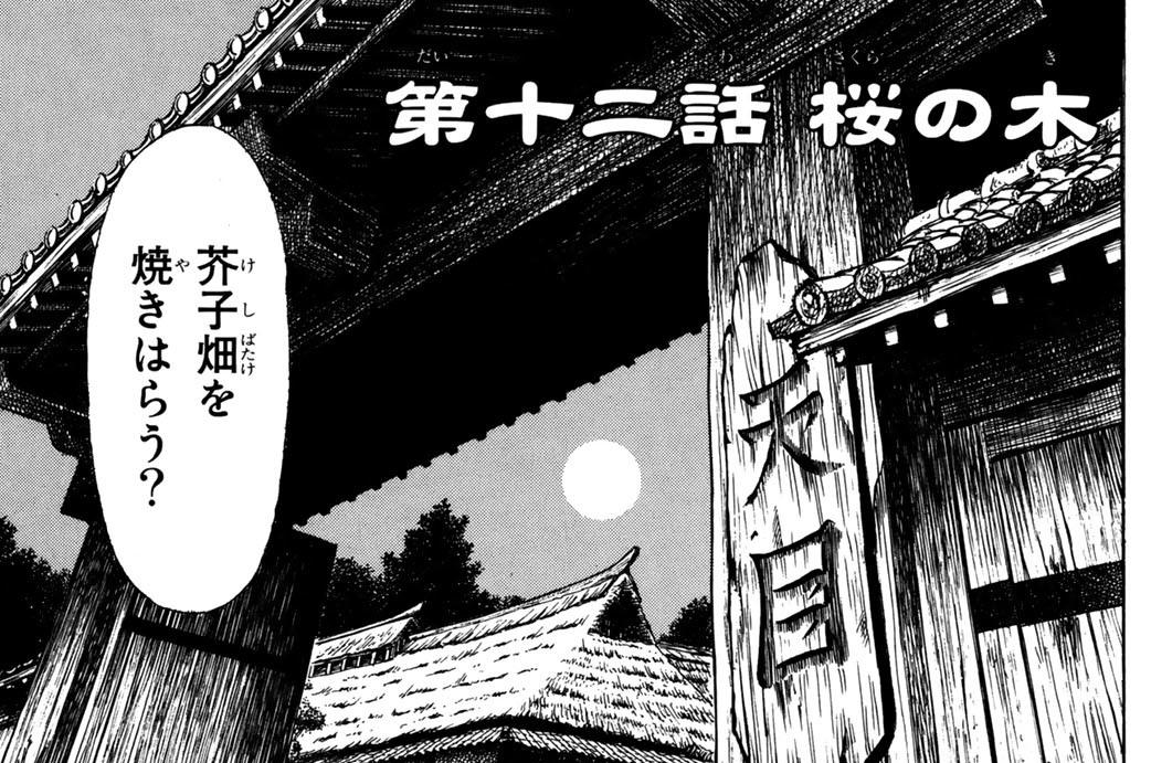 第十二話 桜の木