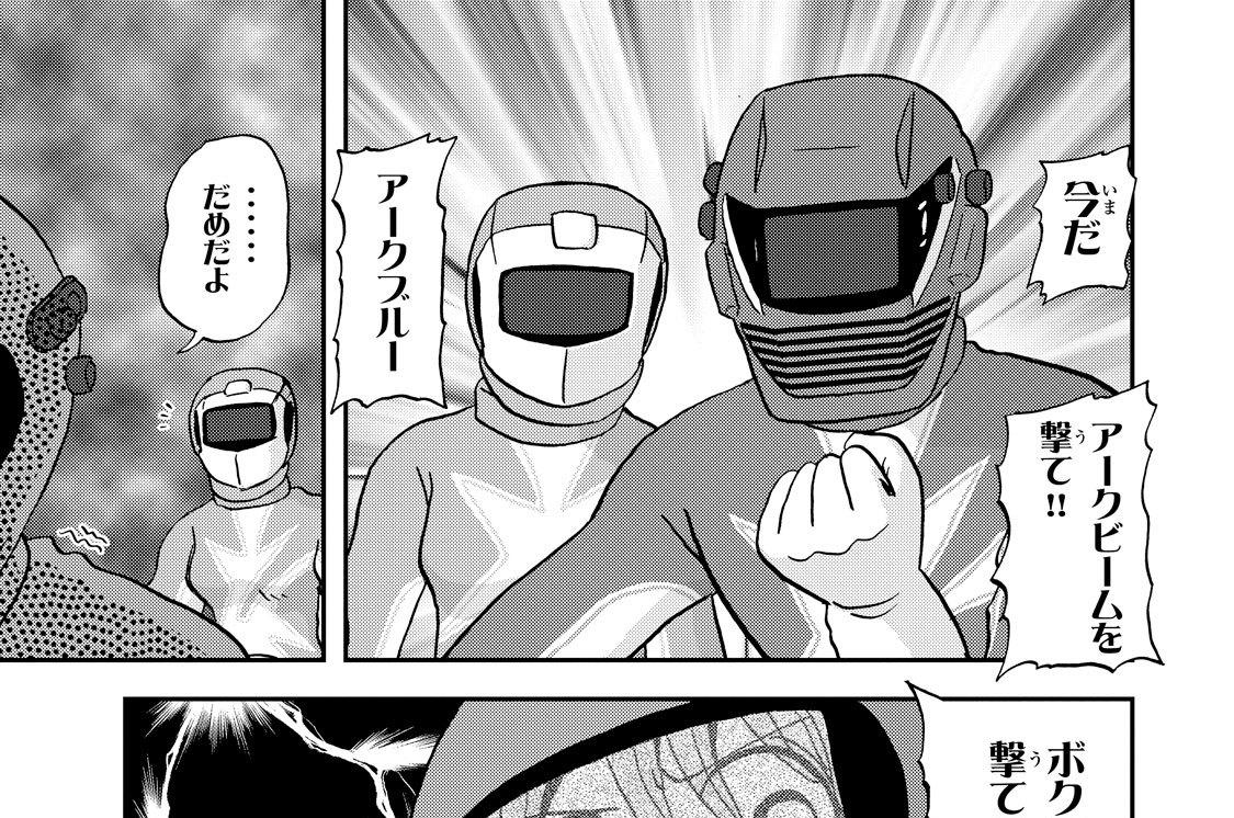 CRAFT15 溶接戦隊アークレンジャー