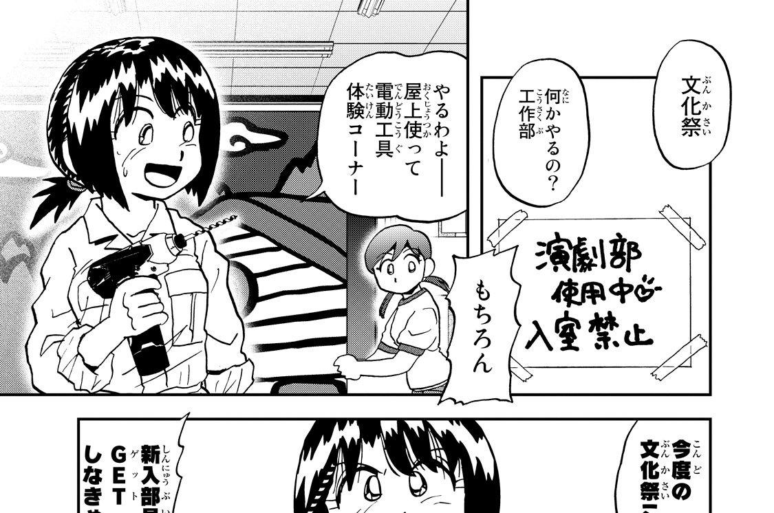 """CRAFT19 エレキ""""トリッキー""""ギター!"""