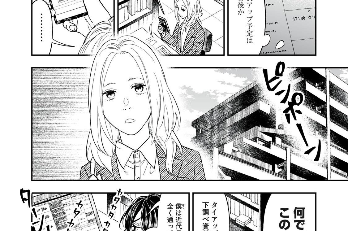 第33話 甘美な誘いに潜む罠(前)