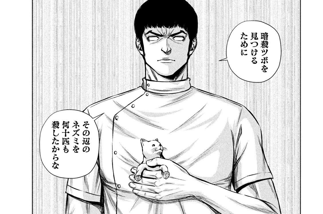 #5 100万のツボ(ワン・ミリオン・ダラー)