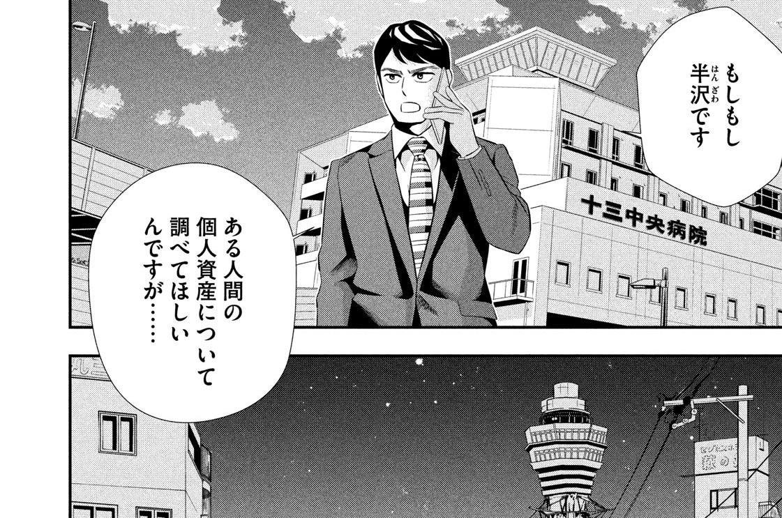 第11話/スパイ
