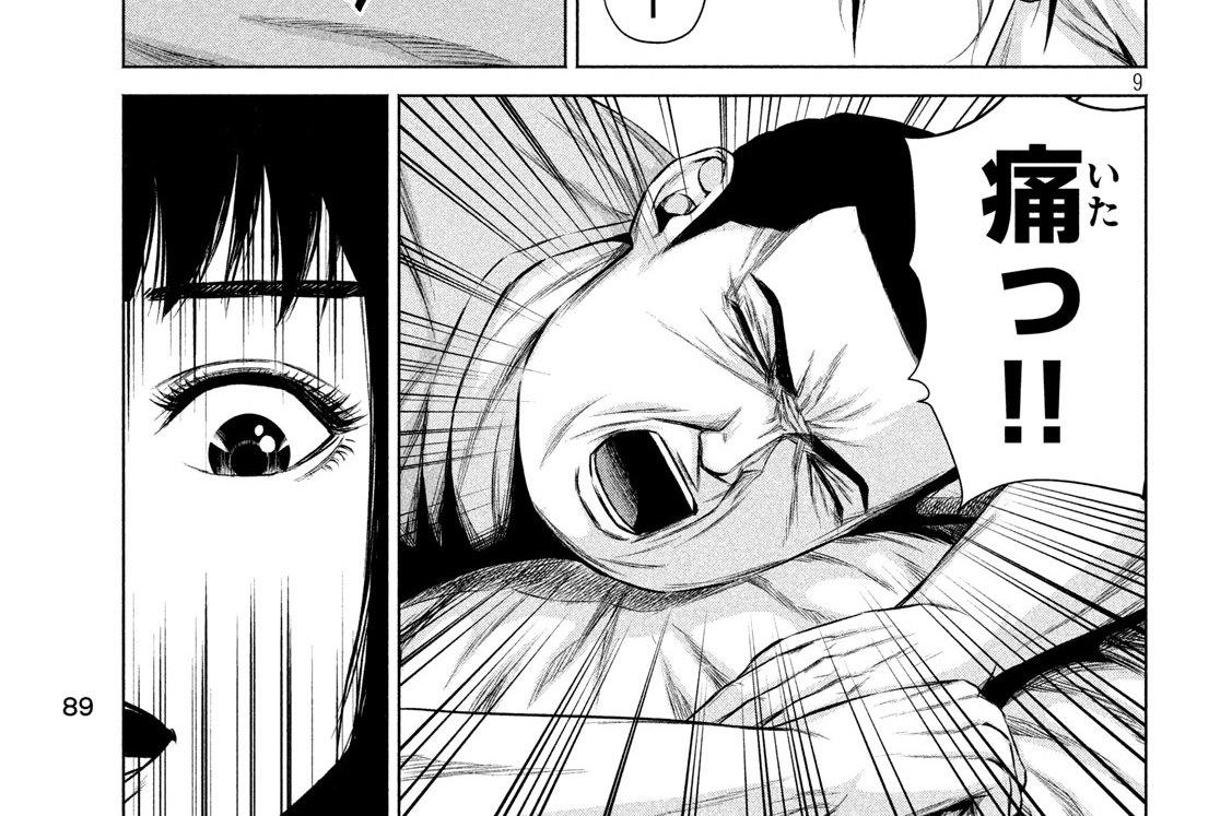 #6 突き圧し(ザ・ポーク・プッシュ)