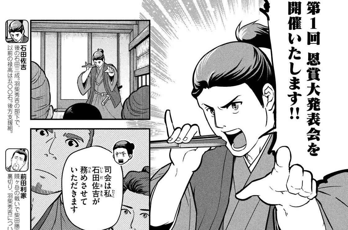 第10陣 ドキッ☆武将だらけの論功行賞①