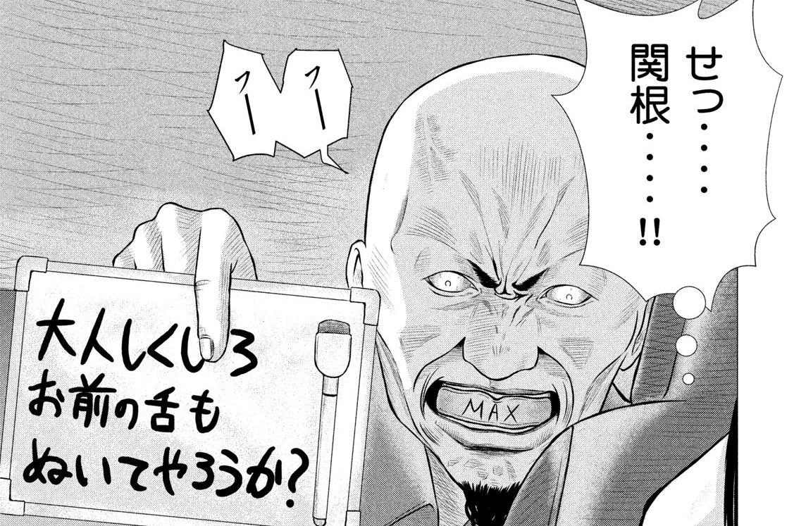 第2話/逸話
