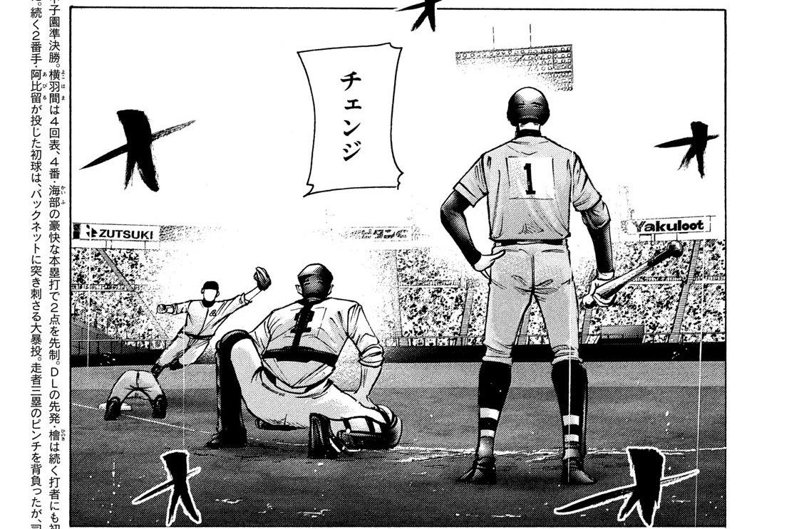 LESSON/241 アニキ論