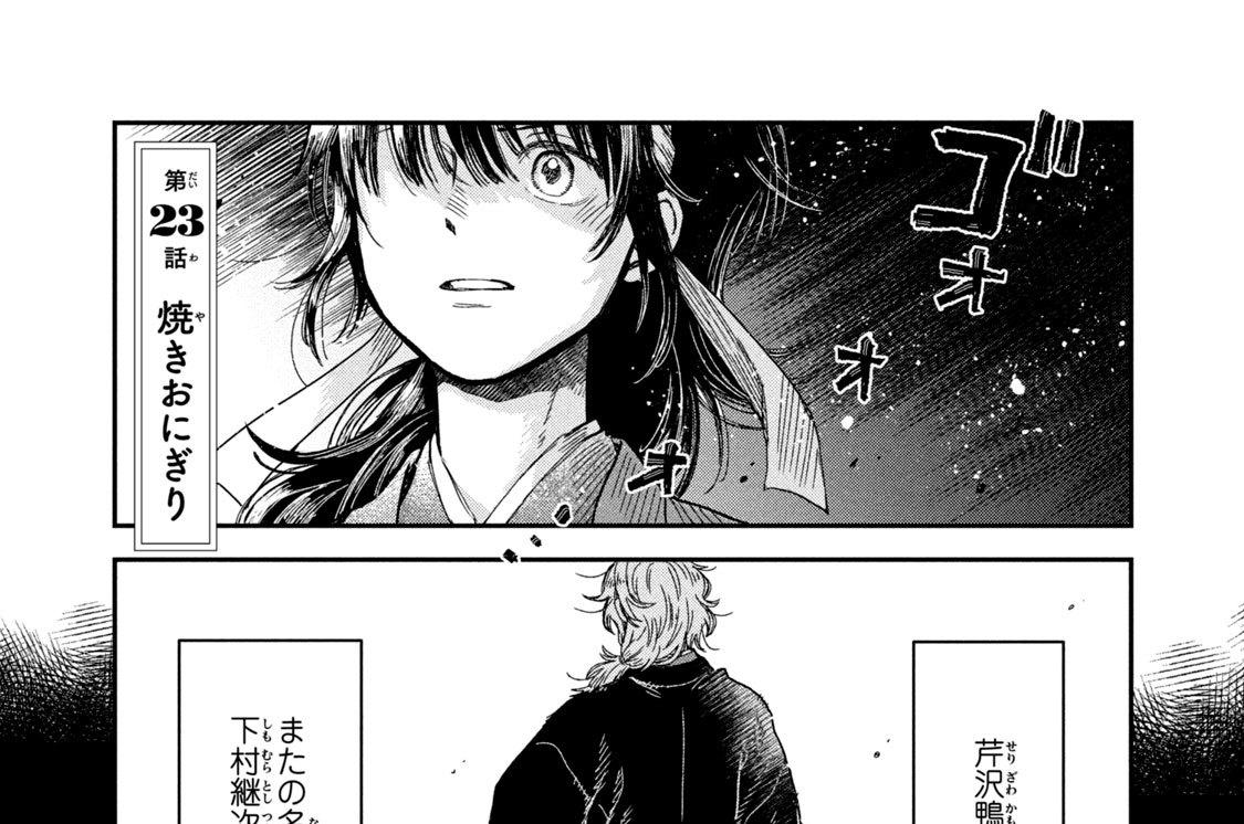 第23話 焼きおにぎり(1)