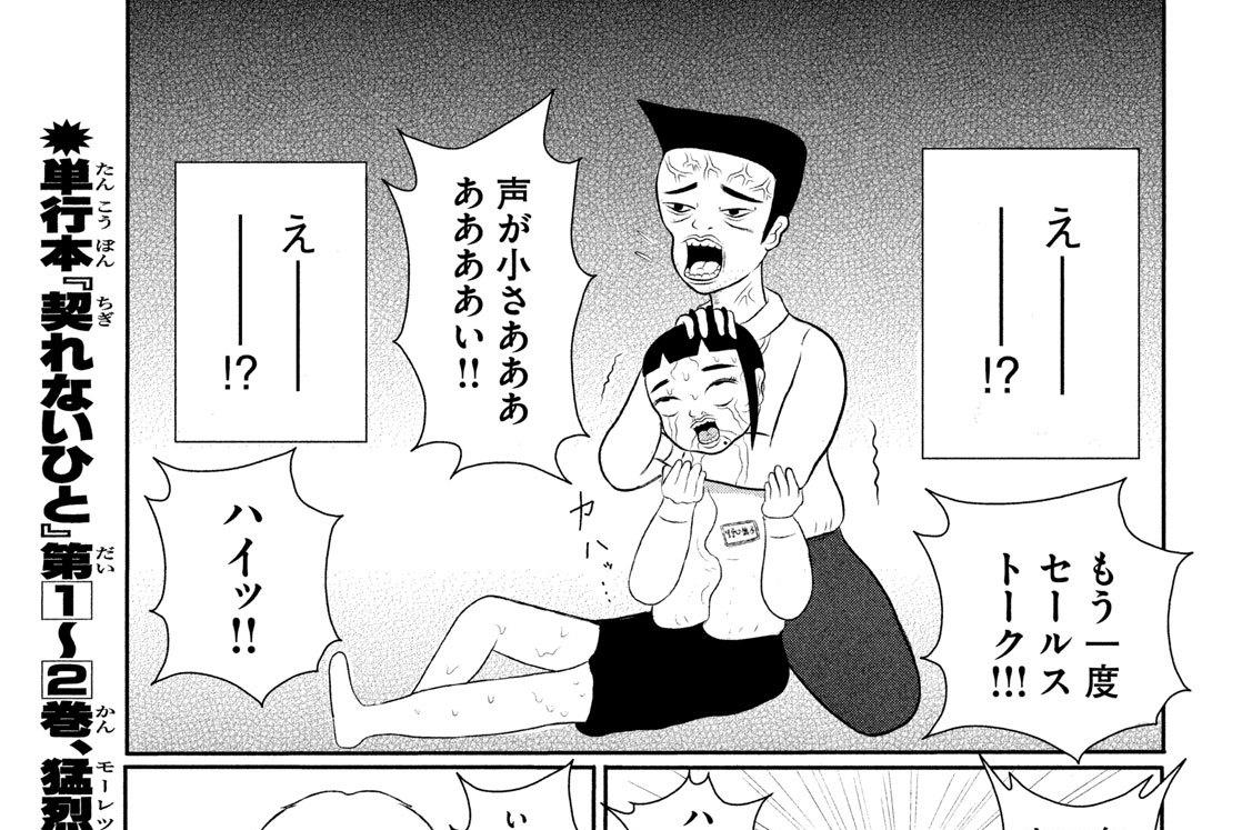 第40話/研修の女