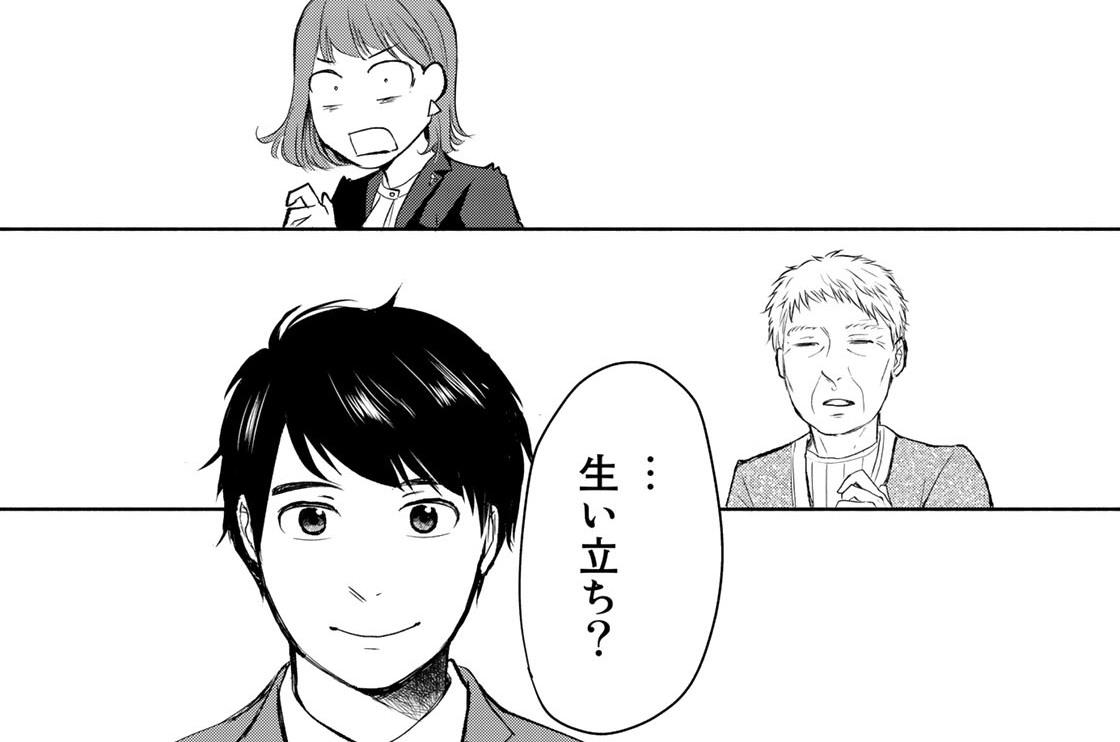 第2話 検察ーII