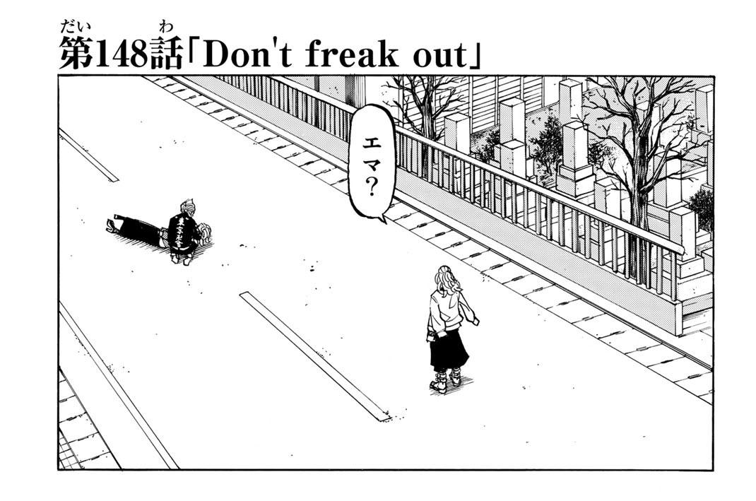 第148話 Don't freak out