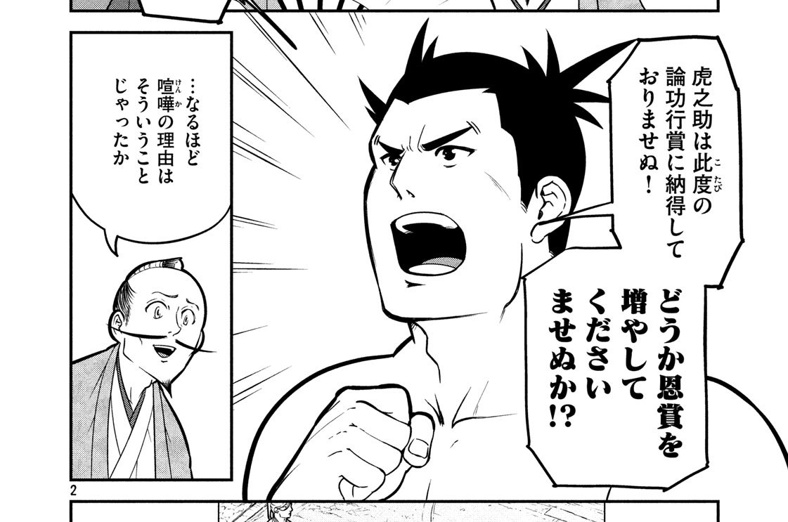 第11陣 ドキッ☆武将だらけの論功行賞②