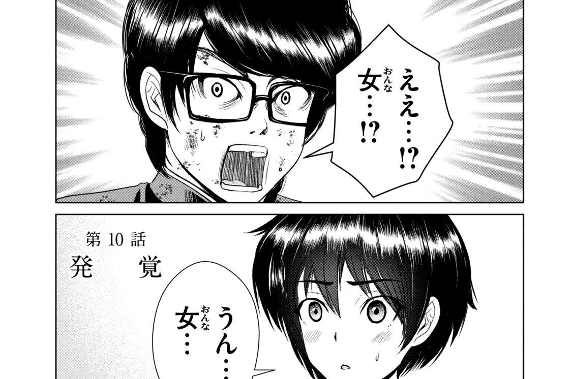 第10話 発覚