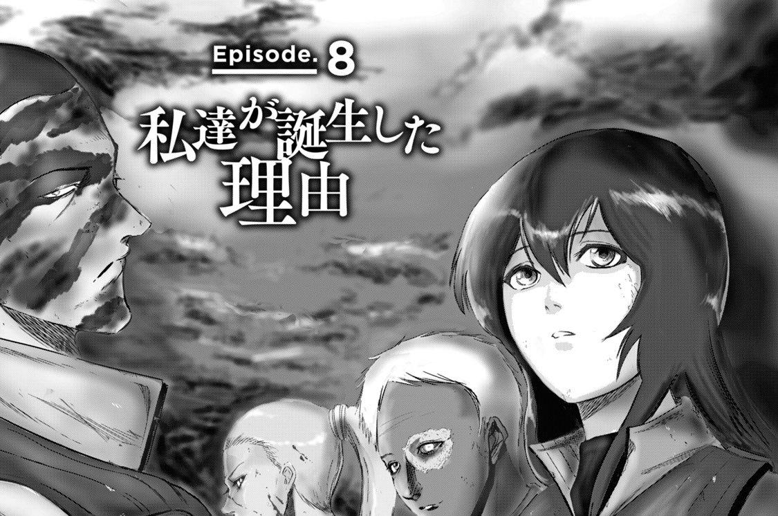 Episode.8 私達が誕生した理由