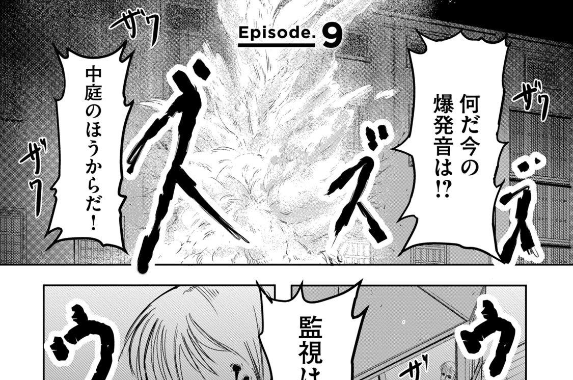 Episode.9 1ミリ