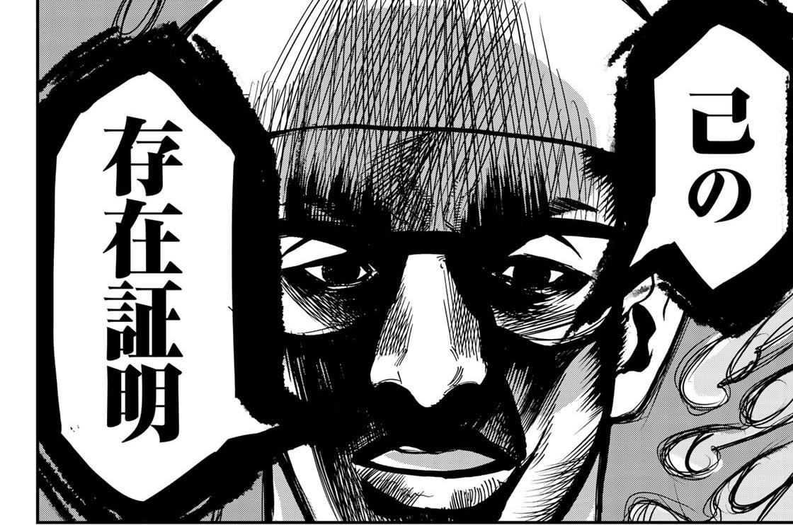 #5 漫画の「マ」の字